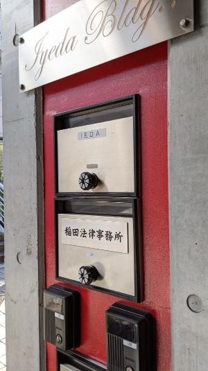 稲田法律事務所入口