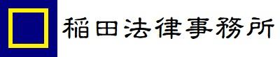 横浜元町の弁護士 稲田法律事務所